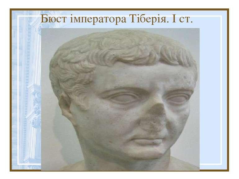 Бюст імператора Тіберія. І ст.