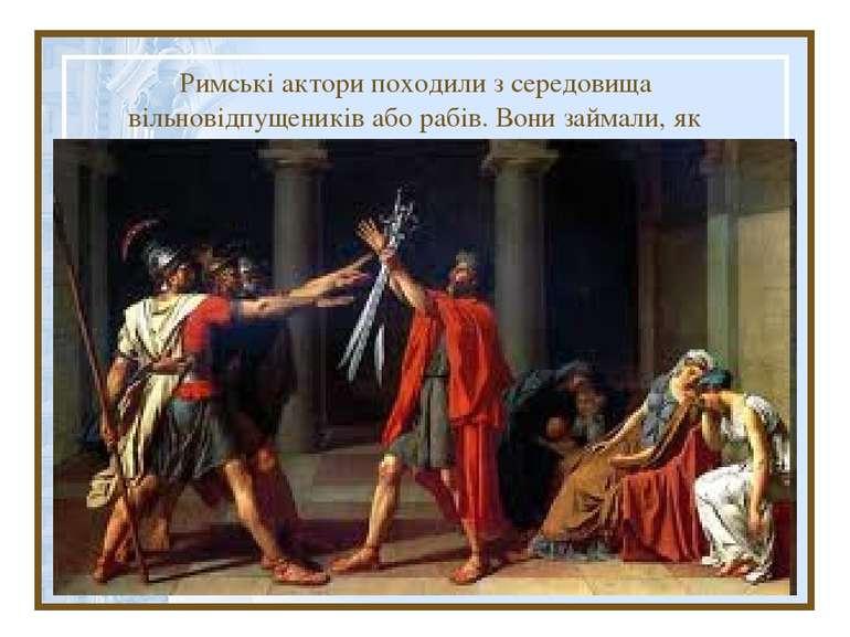 Римські актори походили з середовища вільновідпущеників або рабів. Вони займа...