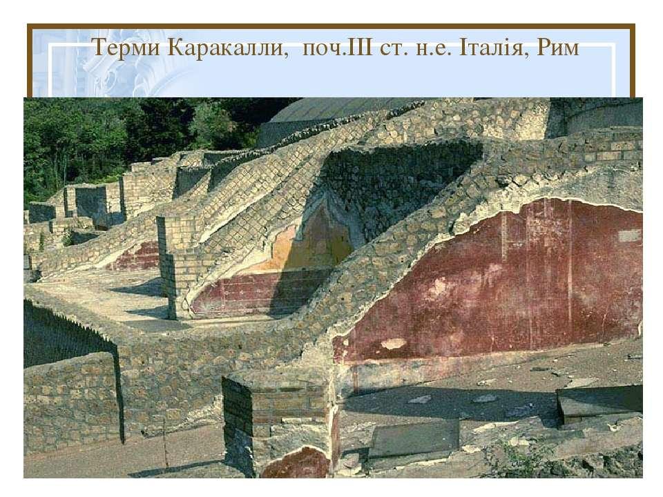 Терми Каракалли, поч.III ст. н.е. Італія, Рим