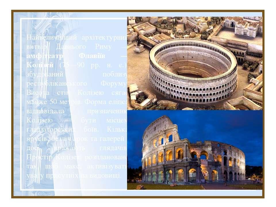 Найвеличніший архітектурний витвір Давнього Риму — амфітеатр Флавіїв — Колізе...