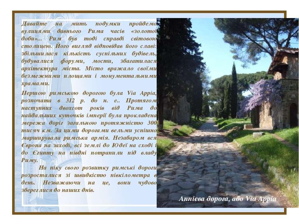 Давайте на мить подумки пройдемо вулицями давнього Рима часів «золотої доби»....