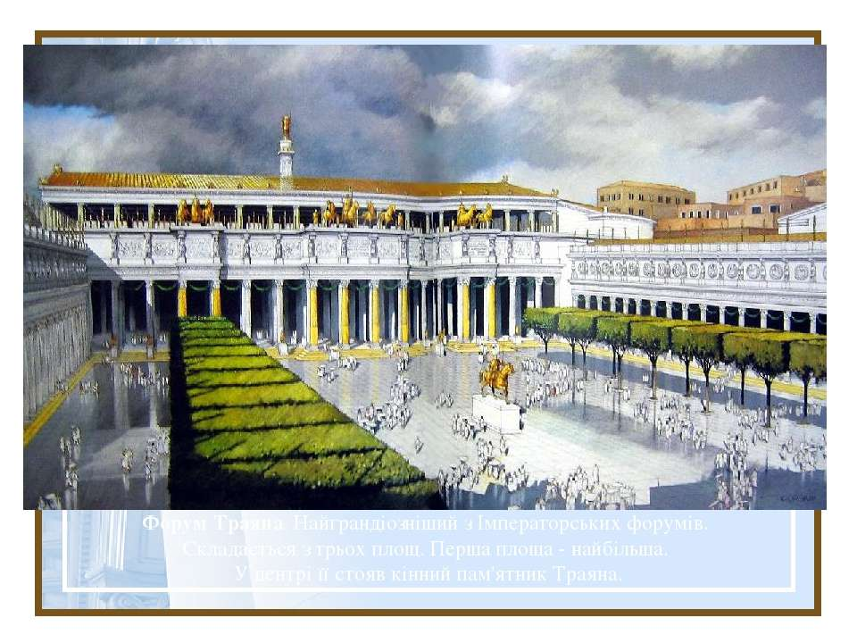 Форум Траяна. Найграндіозніший з Імператорських форумів. Складається з трьох ...