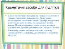 Косметичні засоби для підлітків Слово «косметика» походить від грецькогоkosm...