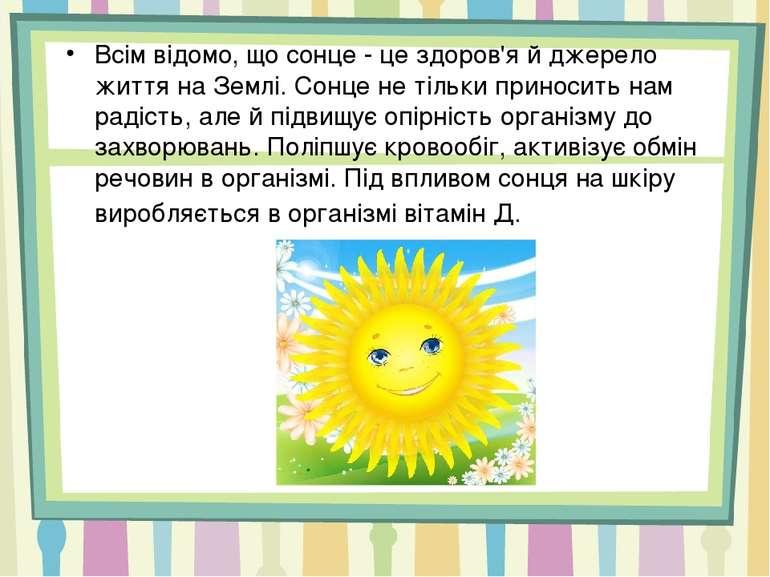 Всім відомо, що сонце - це здоров'я й джерело життя на Землі. Сонце не тільки...