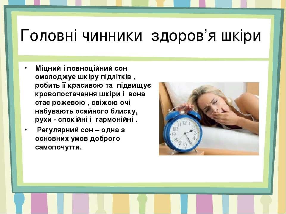 Головні чинники здоров'я шкіри Міцний і повноційний сон омолоджує шкіру підлі...