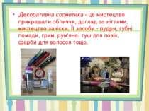 Декоративна косметика- це мистецтво прикрашати обличчя, догляд за нігтями, м...