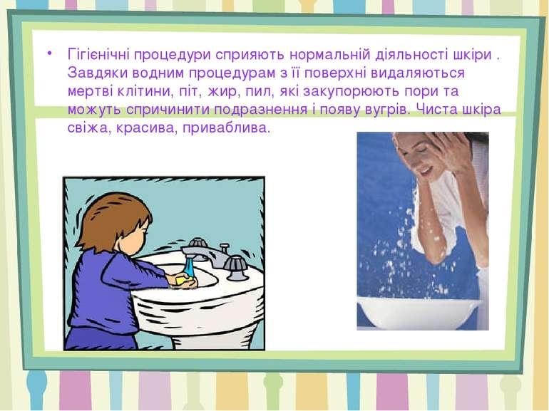 Гігієнічні процедури сприяють нормальній діяльності шкіри . Завдяки водним пр...