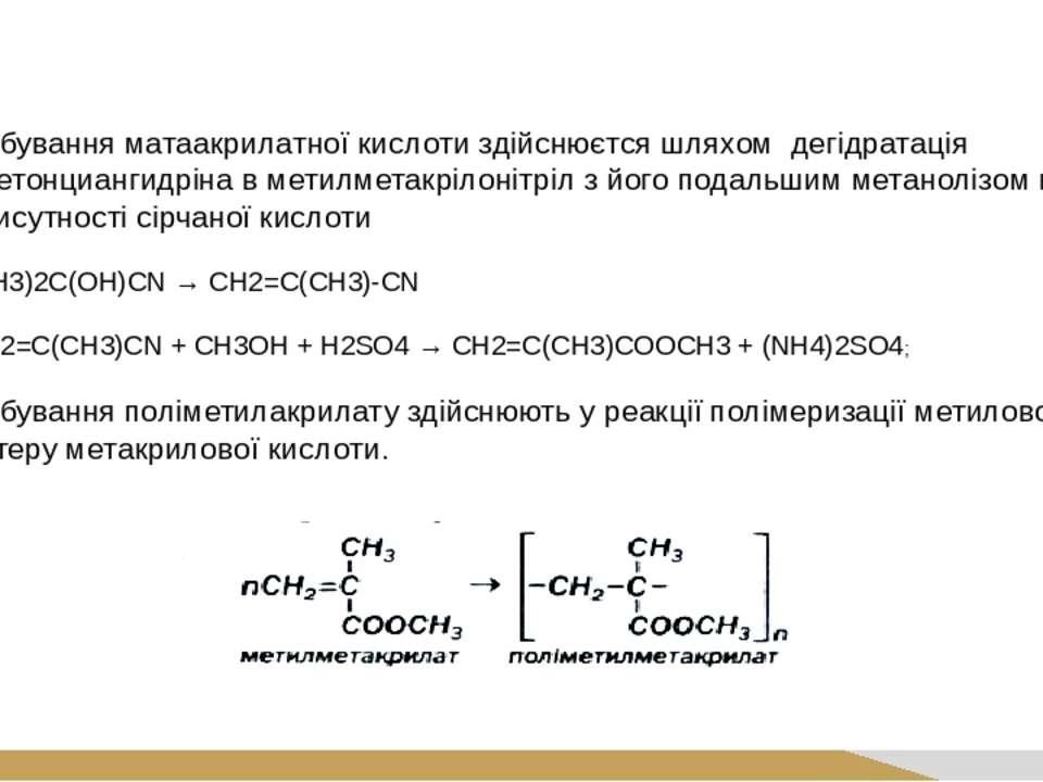 Добування матаакрилатної кислоти здійснюєтся шляхом дегідратація ацетонцианги...