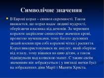 Символічне значення В Европі корал – символ скромності. Також вважаєтся, що к...