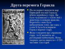 Друга перемога Геракла Після першої перемоги цар Еврисфей послав Геракла вбит...