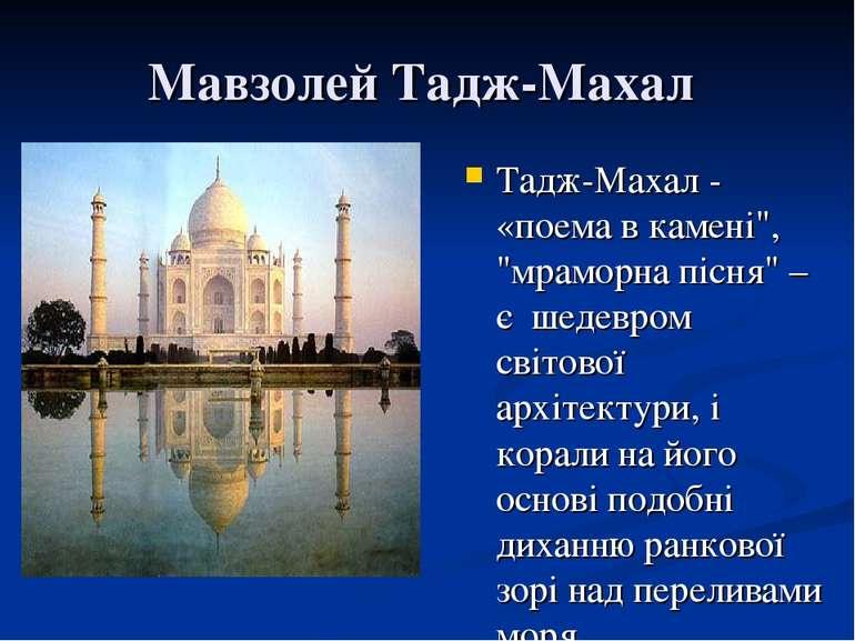 """Мавзолей Тадж-Махал Тадж-Махал - «поема в камені"""", """"мраморна пісня"""" – є шедев..."""