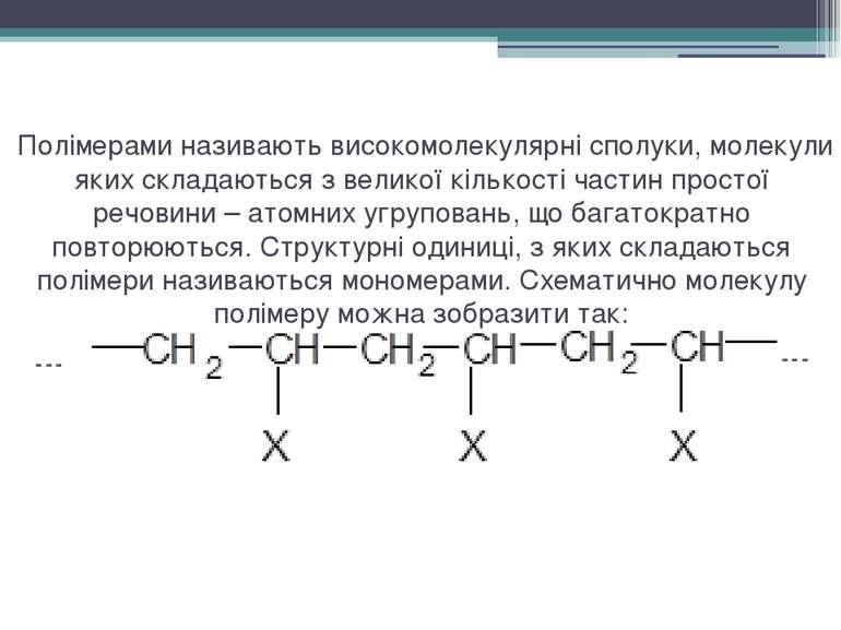 Полімерами називають високомолекулярні сполуки, молекули яких складаються з в...