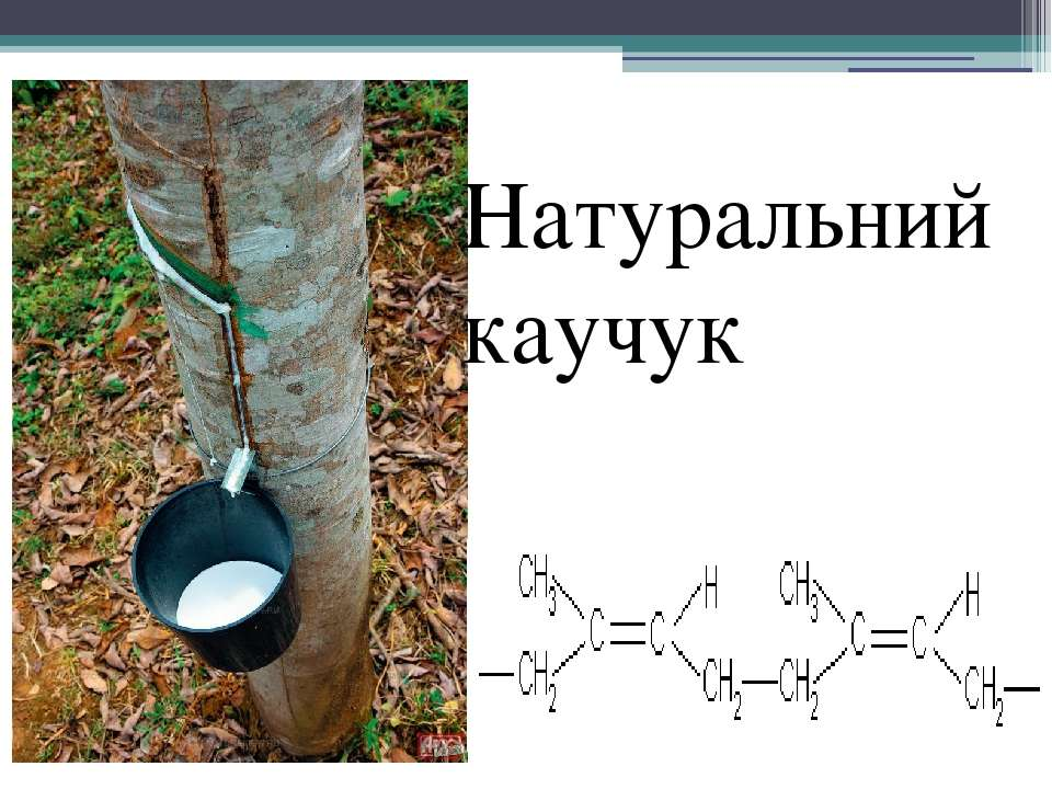 Натуральний каучук