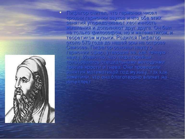 Пифагор считал, что гармония чисел сродни гармонии звуков и что оба этих заня...