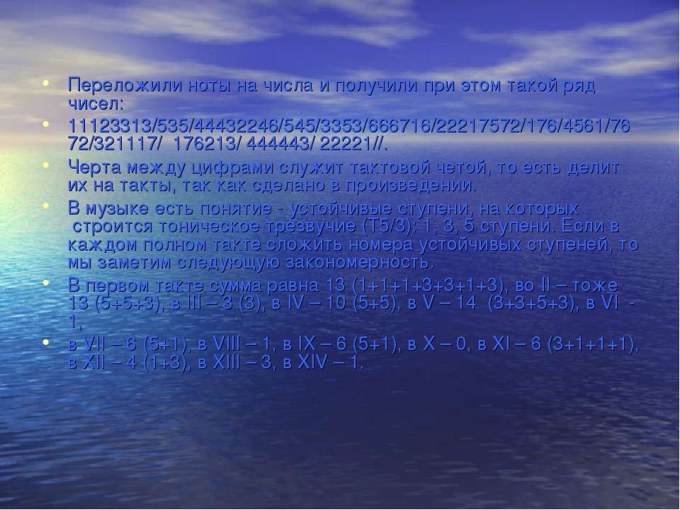 Переложили ноты на числа и получили при этом такой ряд чисел: 11123313/535/44...