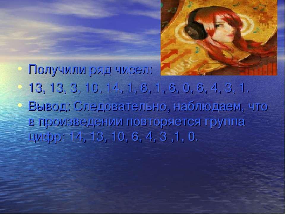 Получили ряд чисел: 13, 13, 3, 10, 14, 1, 6, 1, 6, 0, 6, 4, 3, 1. Вывод: След...