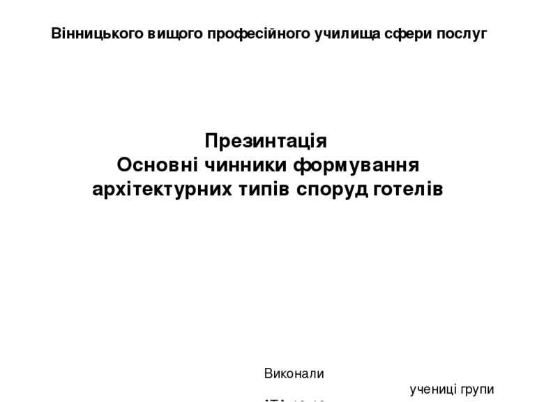 Вінницького вищого професійного училища сфери послуг Презинтація Основні чинн...