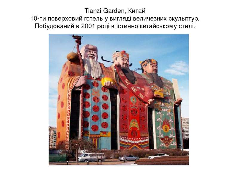 Tianzi Garden, Китай 10-ти поверховий готель у вигляді величезних скульптур. ...