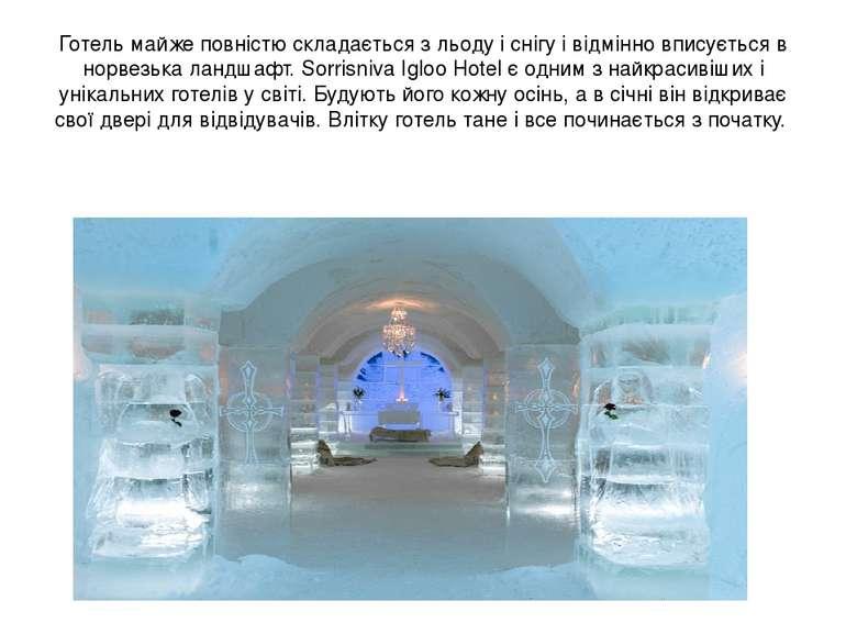 Готель майже повністю складається з льоду і снігу і відмінно вписується в нор...