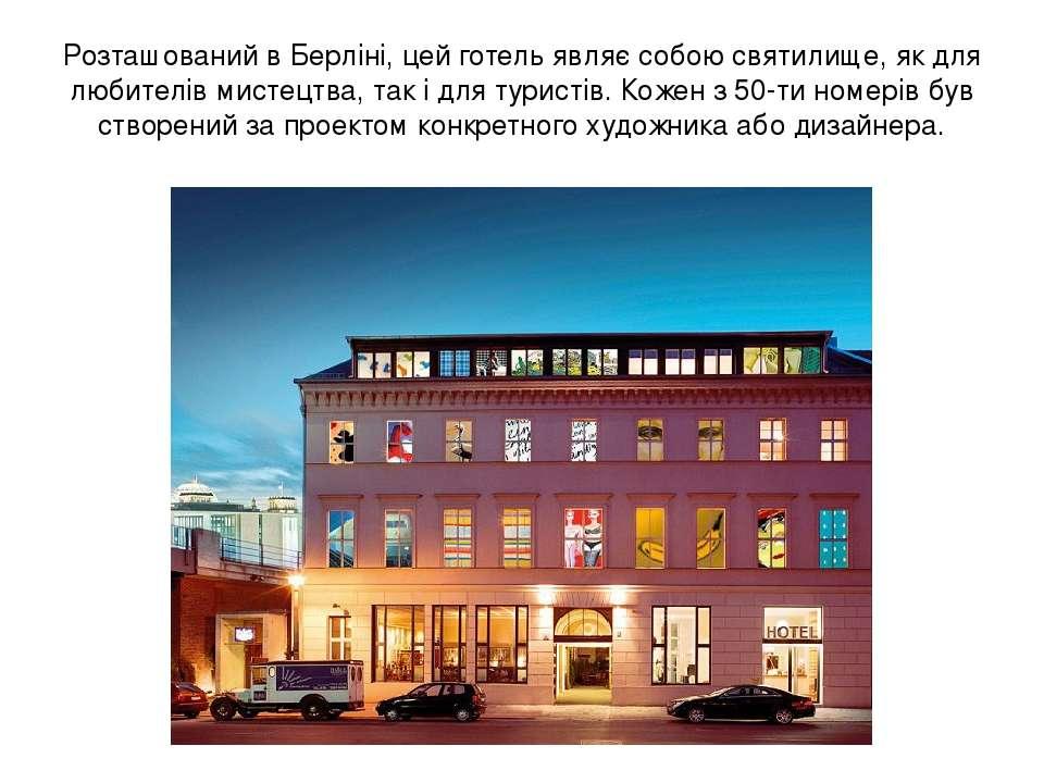 Розташований в Берліні, цей готель являє собою святилище, як для любителів ми...
