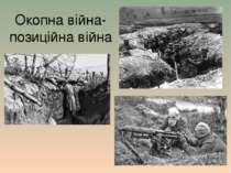 Окопна війна- позиційна війна