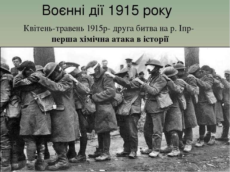 Воєнні дії 1915 року Квітень-травень 1915р- друга битва на р. Іпр- перша хімі...