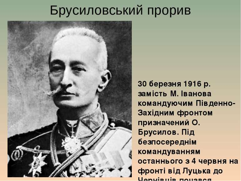 30 березня 1916 р. замість М. Іванова командуючим Південно-Західним фронтом п...
