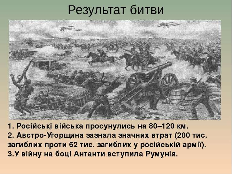 Результат битви 1. Російські війська просунулись на 80–120 км. 2. Австро-Угор...