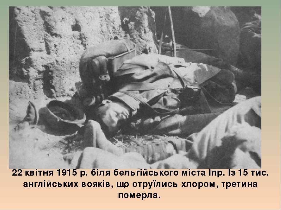 22 квітня 1915 р. біля бельгійського міста Іпр. Із 15 тис. англійських вояків...