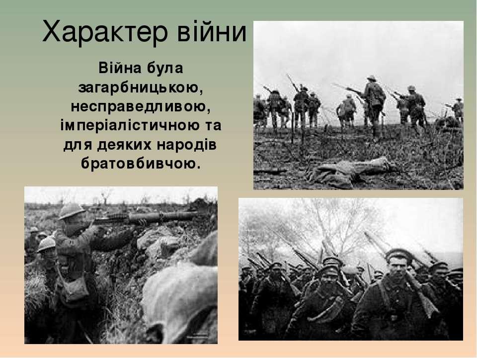 Характер війни Війна була загарбницькою, несправедливою, імперіалістичною та ...