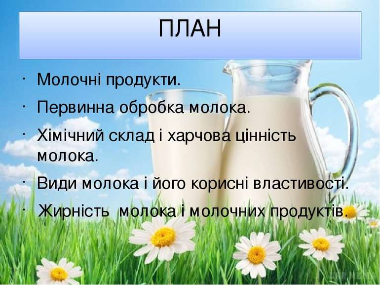 ПЛАН Молочні продукти. Первинна обробка молока. Хімічний склад і харчова цінн...