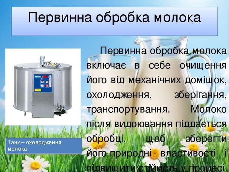 Первинна обробка молока Первинна обробка молока включає в себе очищення його...