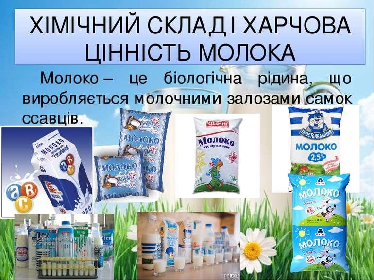 ХІМІЧНИЙ СКЛАД І ХАРЧОВА ЦІННІСТЬ МОЛОКА Молоко– це біологічна рідина, що ви...