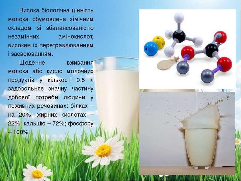 Висока біологічна цінність молока обумовлена хімічним складом зі збалансовані...