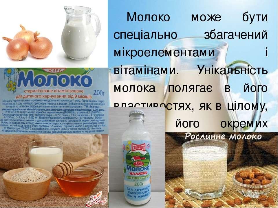 Молоко може бути спеціально збагачений мікроелементами і вітамінами. Унікальн...