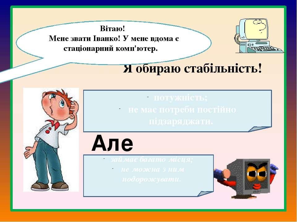 Я обираю стабільність! Вітаю! Мене звати Іванко! У мене вдома є стаціонарний ...