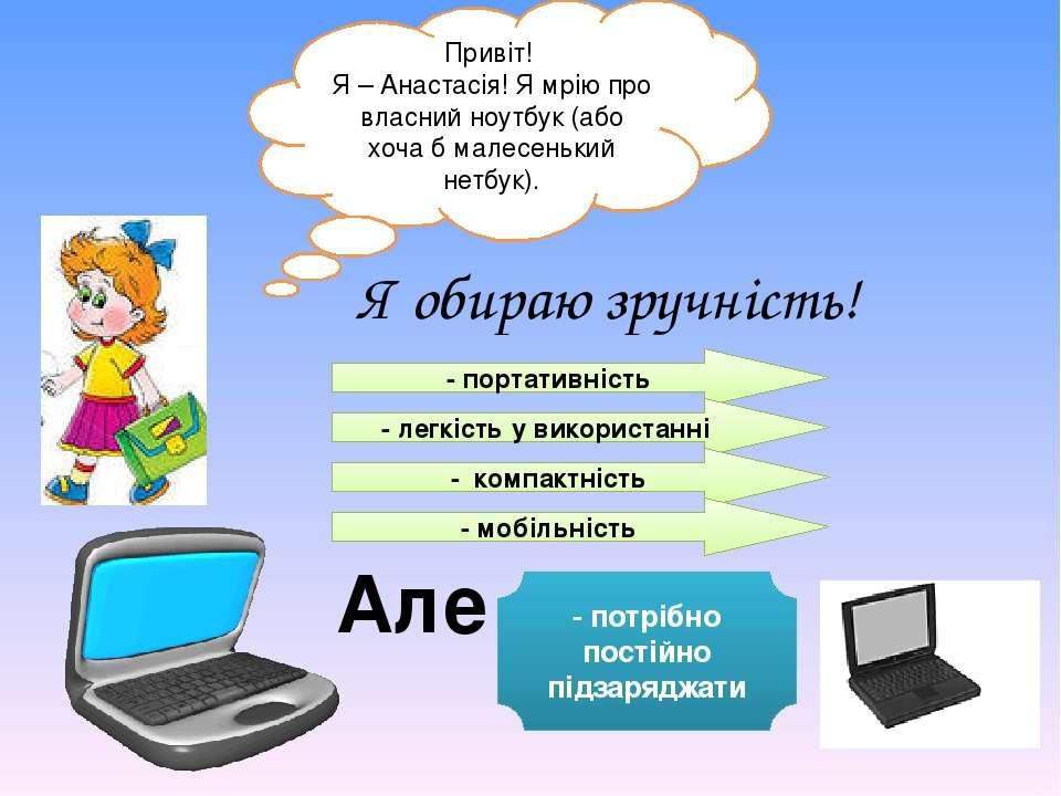 Я обираю зручність! Привіт! Я – Анастасія! Я мрію про власний ноутбук (або хо...