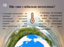 Що таке глобальне потепління? Глобальне потепління - це повільне і поступове ...