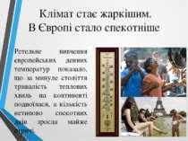 Клімат стає жаркішим. В Європі стало спекотніше Ретельне вивчення європейськи...