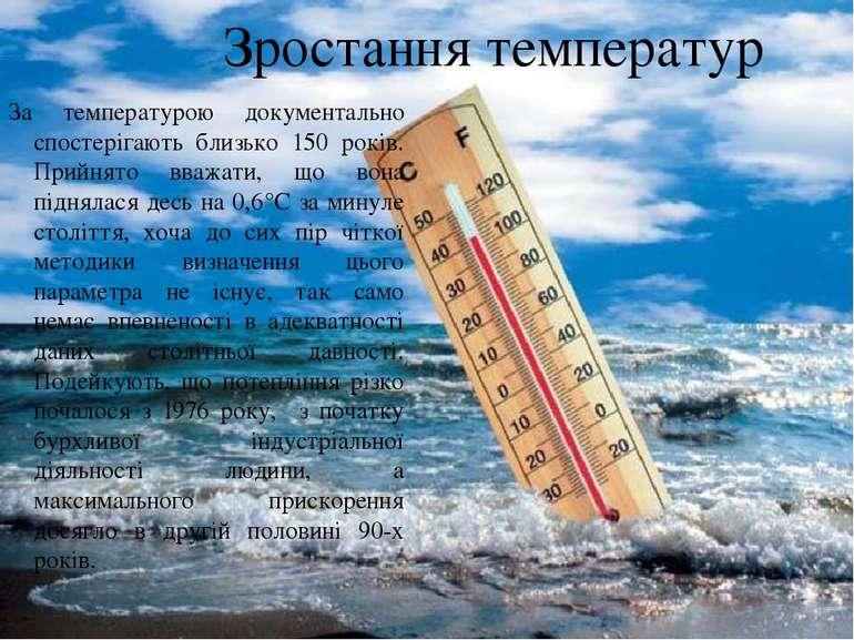 Зростання температур За температурою документально спостерігають близько 150 ...