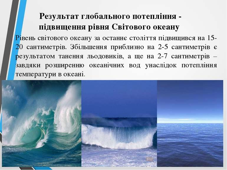 Результат глобального потепління - підвищення рівня Світового океану Рівень с...
