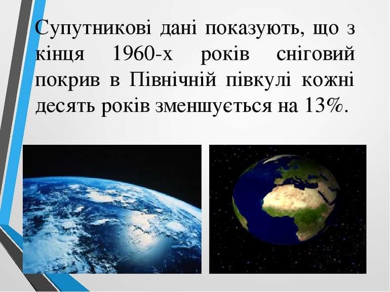 Супутникові дані показують, що з кінця 1960-х років сніговий покрив в Північн...