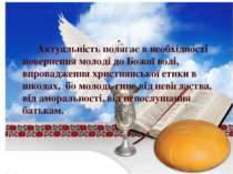 Актуальність полягає в необхідності повернення молоді до Божої волі, впровадж...
