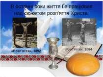В останні роки життя Ґе працював над сюжетом розп'яття Христа «Розп'яття», 18...