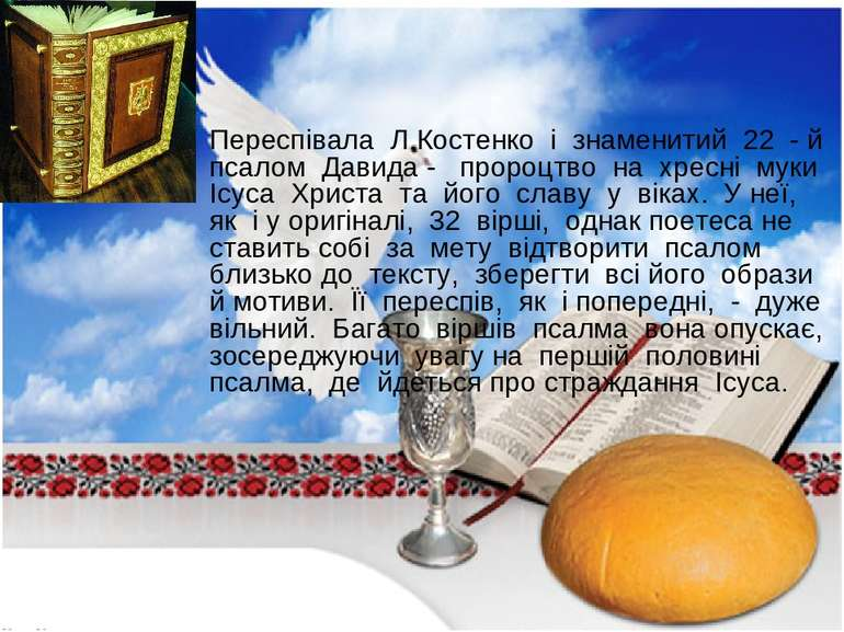 Переспівала Л.Костенко і знаменитий 22 - й псалом Давида - пророцтво...