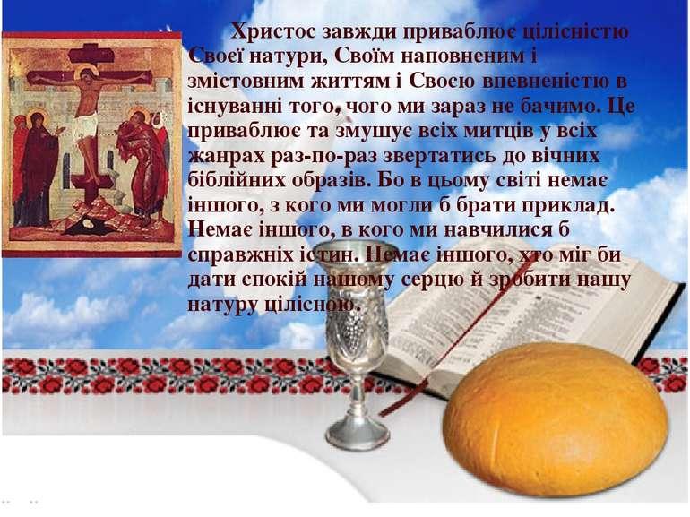 Христос завжди приваблює цілісністю Своєї натури, Своїм наповненим і змістовн...