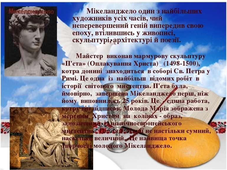 Мікеланджело один з найбільших художників усіх часів, чий неперевершений гені...