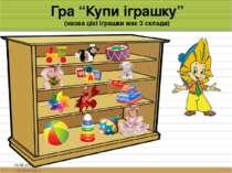 """Гра """"Купи іграшку"""" (назва цієї іграшки має 3 склади) 13.08.2014"""
