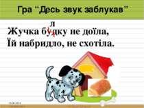 """Гра """"Десь звук заблукав"""" 13.08.2014 Жучка будку не доїла, Їй набридло, не схо..."""