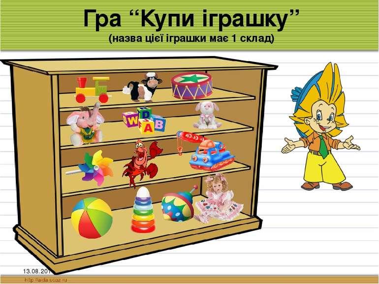 """Гра """"Купи іграшку"""" (назва цієї іграшки має 1 склад) 13.08.2014"""